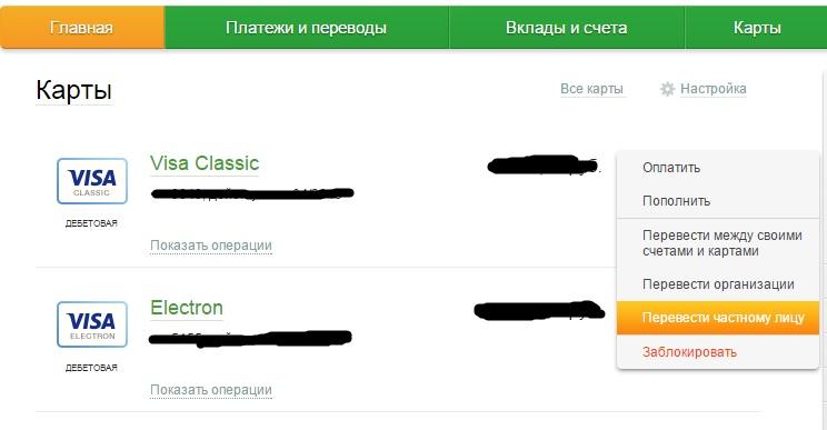 оплата через ссбербанк-онлайн_1