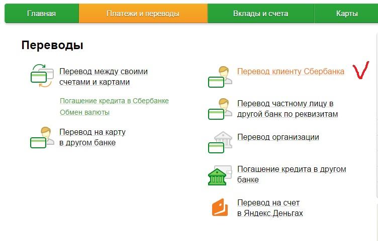 оплата через ссбербанк-онлайн_2