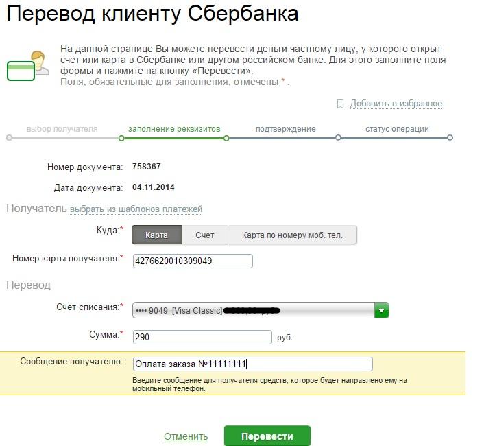 оплата через ссбербанк-онлайн_3