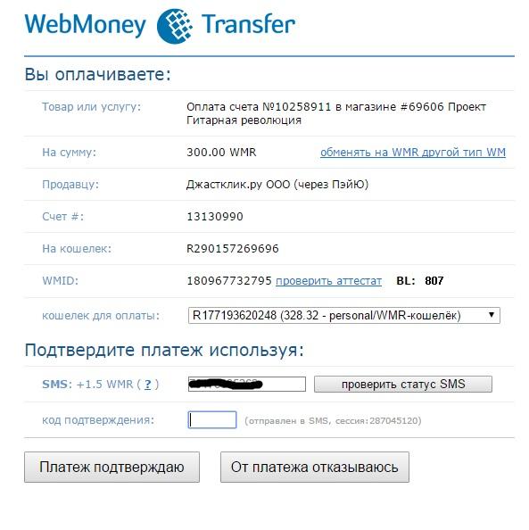 webmoney_2